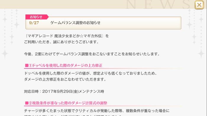 【マギレコ】ドッペルが上方修正クル━━━(゚∀゚)━━━!!詫び石の合計300個だぞぉぉぉ!!!!