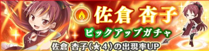 【マギレコ】まもなく杏子が登場!!!!覚醒・マギア素材や注意点など