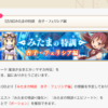 【マギレコ】みたまの特訓『杏子・フェリシア編』はパワーアップで開催!!色々な変更点まとめ!