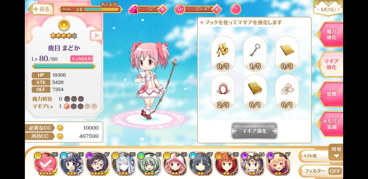 【マギレコ】マギア強化に必要な強化素材一覧!!(9/5更新!)