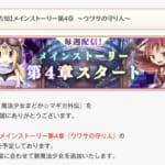 【マギレコ】第4章が開幕するぞ!!素材効率良いクエストはあるのか??