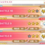 【マギレコ】チャレンジ10をまどかマミ無しでクリアする方法は??