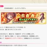 【マギレコ】佐倉杏子実装キターーー(゜∀゜)ーーーー!!!!!金曜からピックアップ!!
