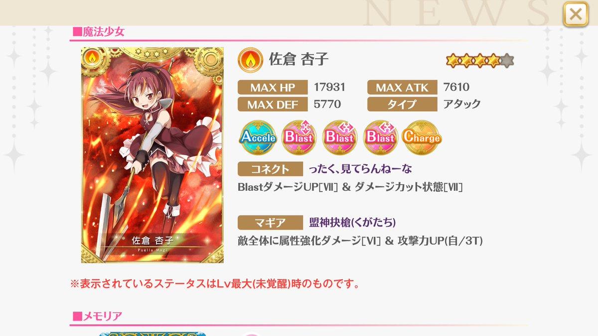 【マギレコ】杏子のブラストは縦横か...水ゴリラの方が周回向き!?