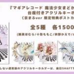 【マギレコ】京都国際マンガ・アニメフェア(京まふ)2017で一番人気の魔法少女は?