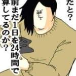 【マギレコ】ミラーズランキングが始まる前にBP回復薬は交換しとけ!!