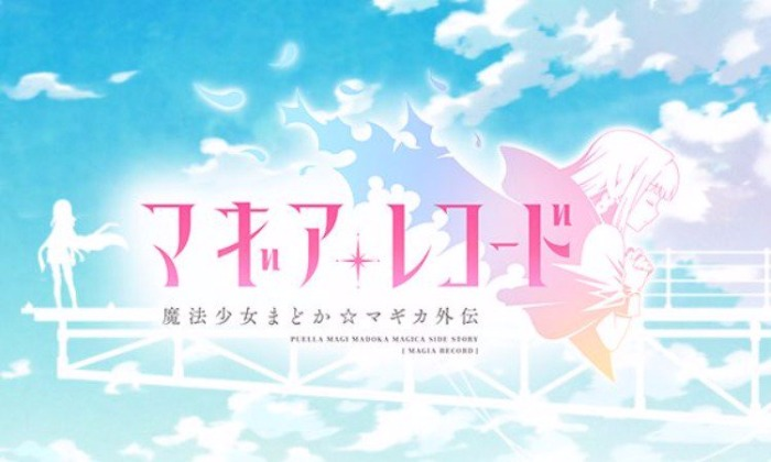 【マギレコ】アップデートに関して公式サイトから報告がきたぞぉぉぉ!!!