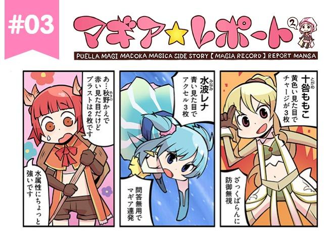 【マギレコ】公式漫画「マギレポ2」第3話が更新!