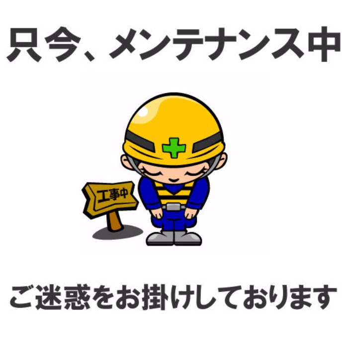 【マギレコ】メンテナンスお知らせ!終了時間は17時!!!!