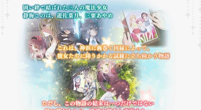 【マギレコ】マルチエンディング方式のイベントは楽しみだよな!!!!