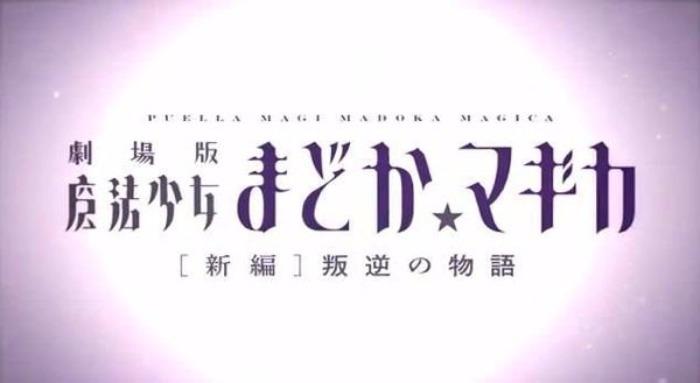 【マギレコ】AbemaTV「劇場版まど☆マギ」前後編&「劇場版まど☆マギ[新編]叛逆の物語」配信決定!!!!