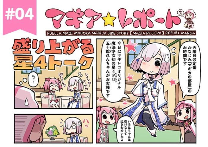 【マギレコ】公式漫画「マギレポ2」第4話が更新!
