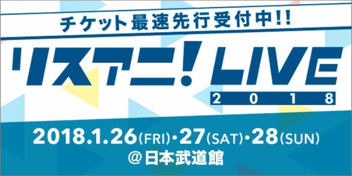 【マギレコ】リスアニ!LIVE2018にTrySail・小松未可子・内田真礼・ClariS出演!チケット情報など