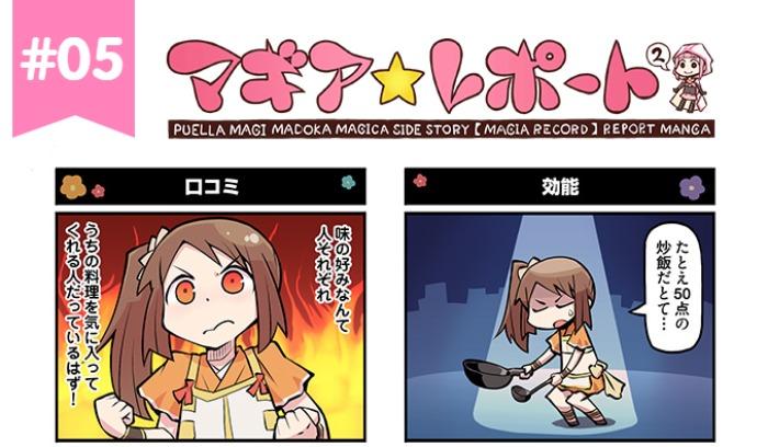 【マギレコ】公式漫画「マギレポ2」第5話が更新!