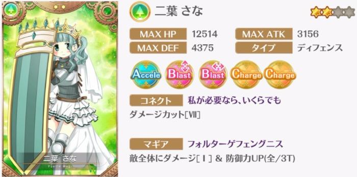 【マギレコ】10月23日(月)から第5章がスタート!二葉さな&江利あいみも追加!!!新章キャンペーンも発表!!!