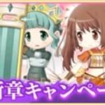 【マギレコ】プレイヤーEXP2倍だけど、お前らどれくらいランク上げる予定??