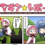 【マギレコ】公式漫画「マギレポ2」第6話が更新!