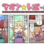 【マギレコ】公式漫画「マギレポ2」第7話が更新!