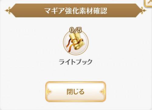 【マギレコ】ブックは交換しておいた方が良いぞぉぉぉ!!!!