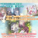 【マギレコ】新イベントガチャ回す?