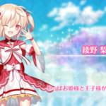 【マギレコ】梨花のモーションが改善されたらマジで欠点無くなるよな!!!