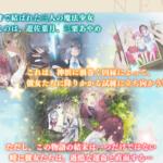 【マギレコ】イベント「そしてアザレアの花咲く」の攻略・効率・アイテム一覧『10/16更新!』
