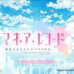 【マギレコ】最新版にアップデートが出来ない!!!!