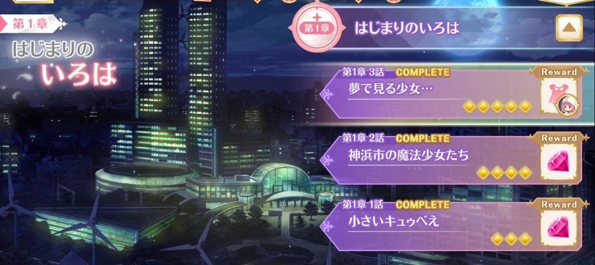 【マギレコ】デイリーミッションは覚醒素材不要であればAP5でwave1の1-2-4がオススメ!!!
