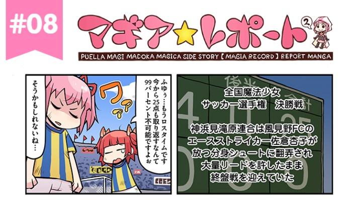 【マギレコ】公式漫画「マギレポ2」第8話が更新!