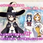【マギレコ】※速報※新キャラ「かずみ☆マギカ」のキャラ達が登場!!!