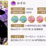 【マギレコ】※かずみ勝ち組注意※かずみが杏子との相性が良すぎる件!