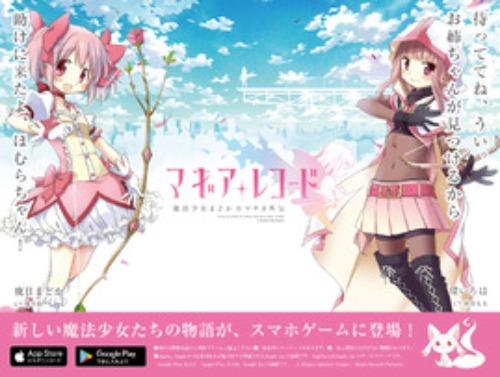 【マギレコ】明日からマギアレコードの広告が首都圏19駅に掲載!!!!!