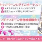 【マギレコ】リリース100日記念イベントキタ━━━━(゚∀゚)━━━━!!