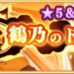 【マギレコ】『由比鶴乃』星5覚醒とドッペルの解放クル━(゚∀゚)━!