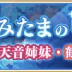 【マギレコ】みたまの特訓「天音姉妹・鶴乃編」が11/30から開催!!!