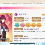 【マギレコ】天音月夜のピックアップガチャキ、キ、キターー(・∀・)ーー!!!天音月咲は配布です!
