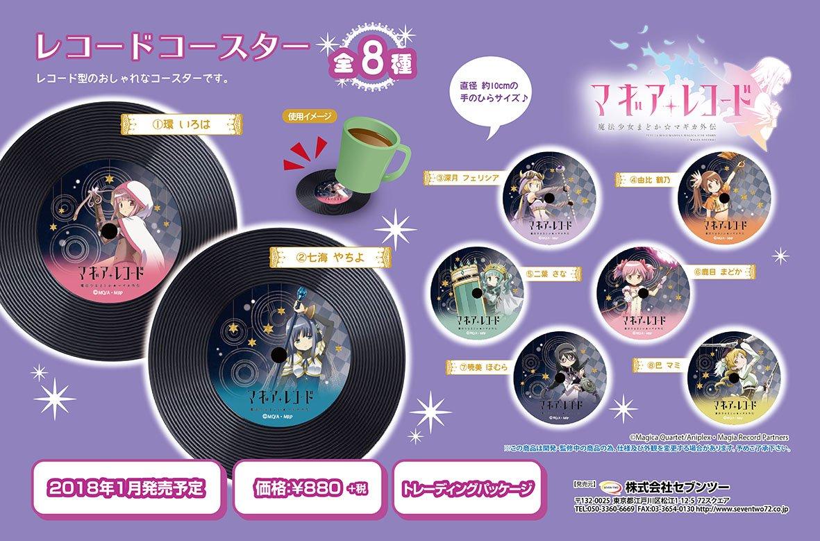【マギレコ】セブンツーからマギアレコードのグッズが発売されるぞぉぉぉ!!!!