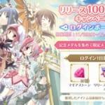 【マギレコ】100日記念の石増量キャンペーンについて!みんなは買う??