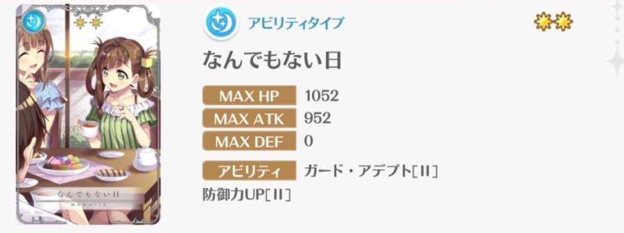 【マギレコ】特攻メモリア装備したからプレイヤー名を変更しようとした結果・・・www