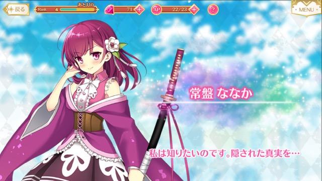【マギレコ】イベントのミッションは「ななか」「明日香」で速攻だぞwwww