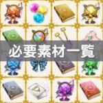 【マギレコ】素材別必要数一覧[覚醒素材][マギア強化素材]11/25更新