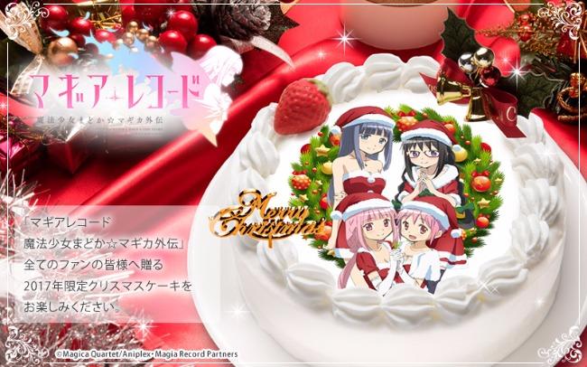 【マギレコ】「あにしゅが」マギアレコードのクリスマスケーキを発売!!!!