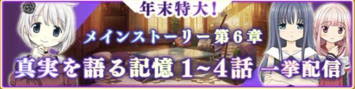 【マギレコ】メインストーリー6章&キャンペーンが25日(月)から開始!!!