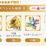 【マギレコ】星4確定チケットの期限1/15までにさやかは登場する???