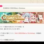 【マギレコ】新イベント「みかづき荘のMerryChristmas」が開催予定!!みかづき荘って??