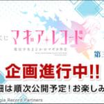 【マギレコ】一番くじ第3弾が2018年4月に登場!!!