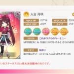 【マギレコ】カップリング効果を他の魔法少女達にも追加してくれ~!