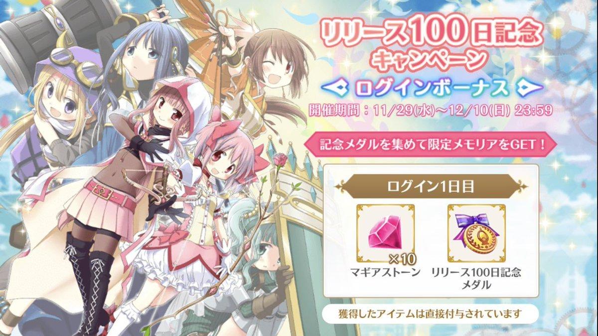 【マギレコ】リリース100日記念メダルで限定メモリアを取る?取らない?