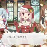 【マギレコ】レナのクリスマス衣装のローブ脱がしたったwww