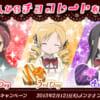 【マギレコ】みんなでマギレコのバレンタインイベントを予想!!